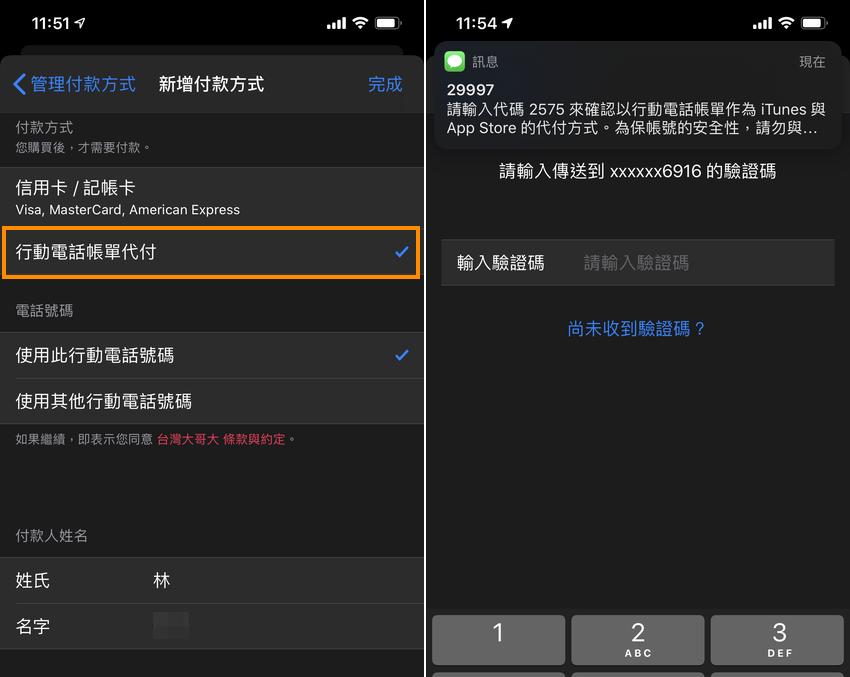 台灣大哥大 DCB 電信帳單代收代付服務設定畫面 iOS 介面 (3).png