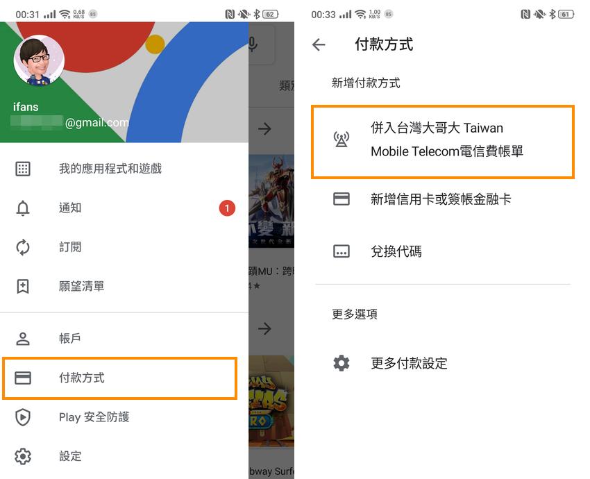 台灣大哥大 DCB 電信帳單代收代付服務設定畫面 Android 介面 (1).png