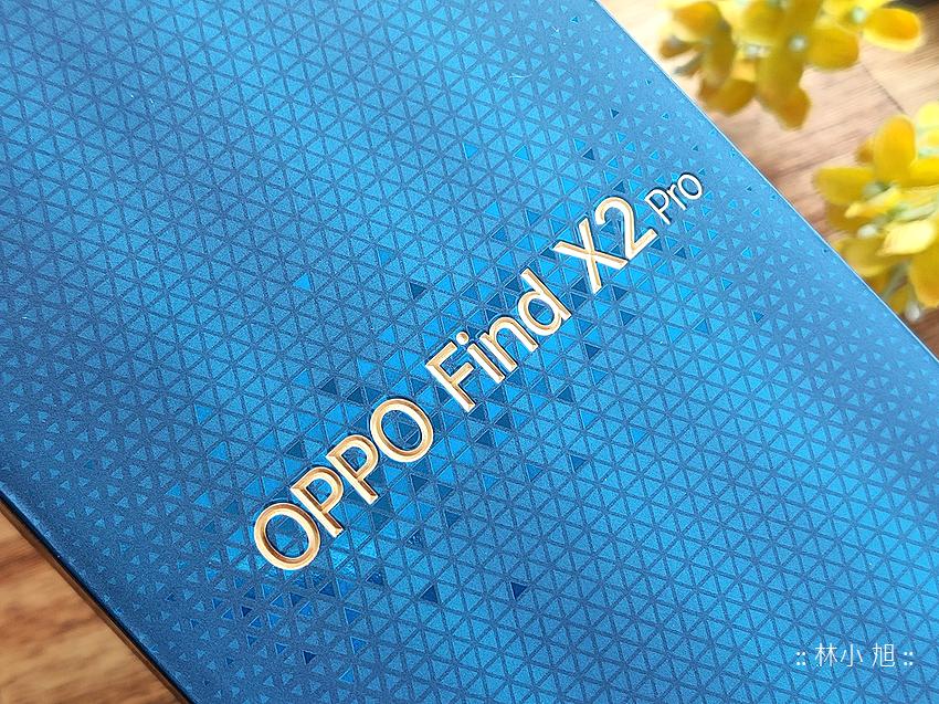 OPPO Find X2 Pro 環保皮革橘 5G 版本開箱 (ifans 林小旭) (1).png