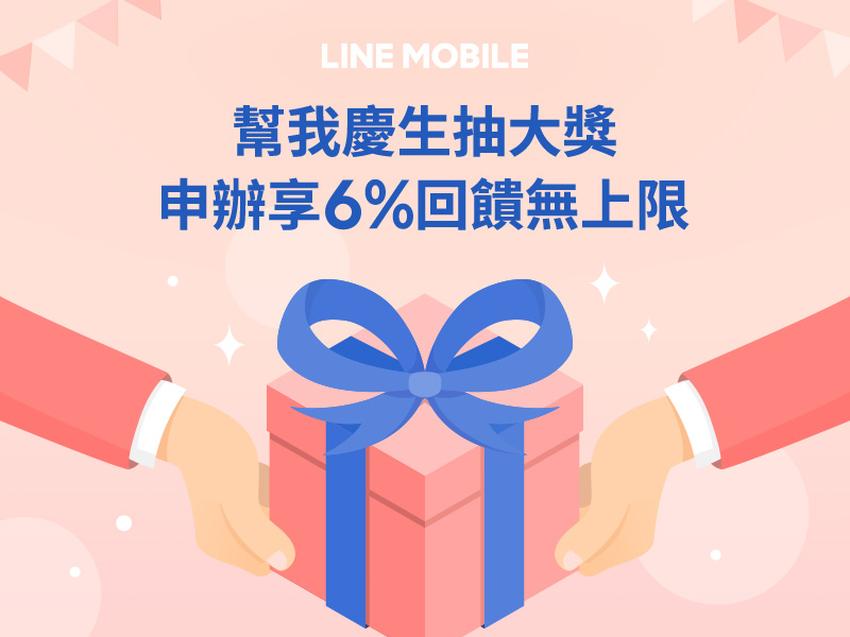 歡慶LINE MOBILE週年慶,「熊熊」好禮多重送!.png
