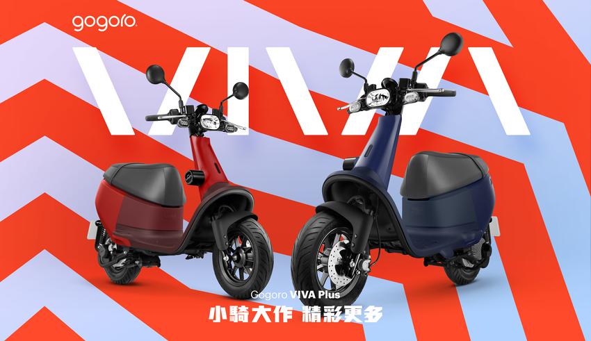Gogoro VIVA Plus 新登場 (3).png