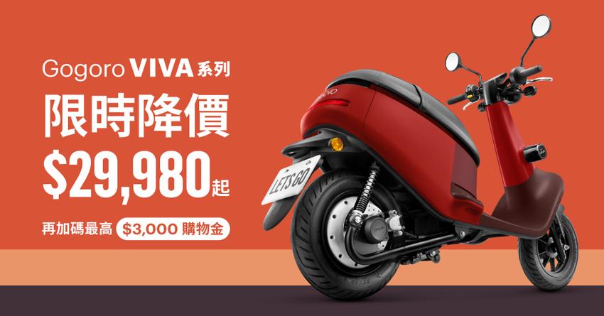 Gogoro VIVA Plus 新登場 (2).png