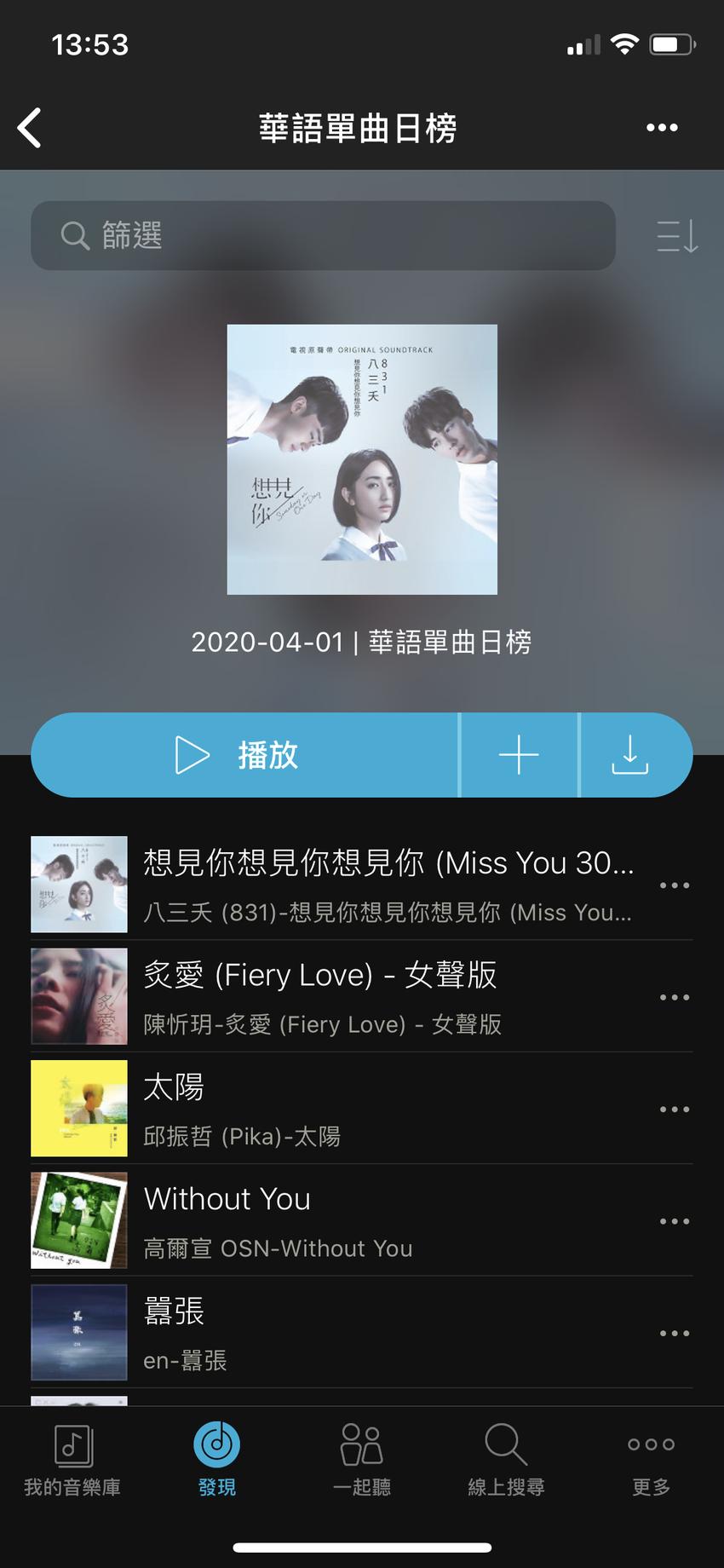 KKBOX華語排行榜.png