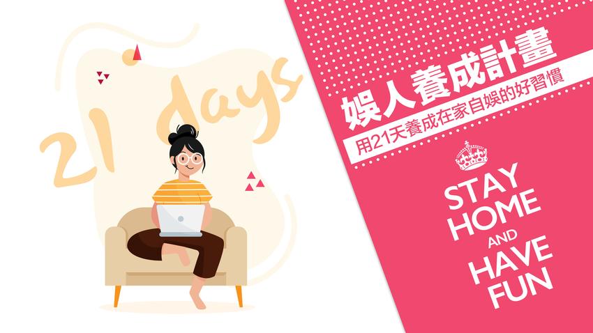 KKTV推出『娛人養成計劃』,提供21天體驗序號,要讓民眾在家防疫不無聊.png
