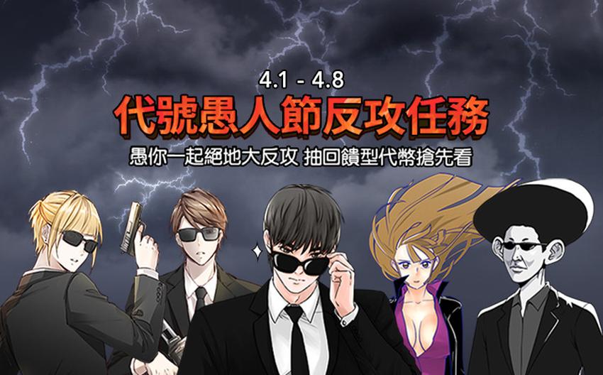 【圖1】博君一笑! LINE WEBTOON 推出《代號愚人節反攻任務》特輯.png