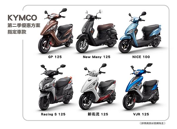 KYMCO第二季優惠方案指定車款.png
