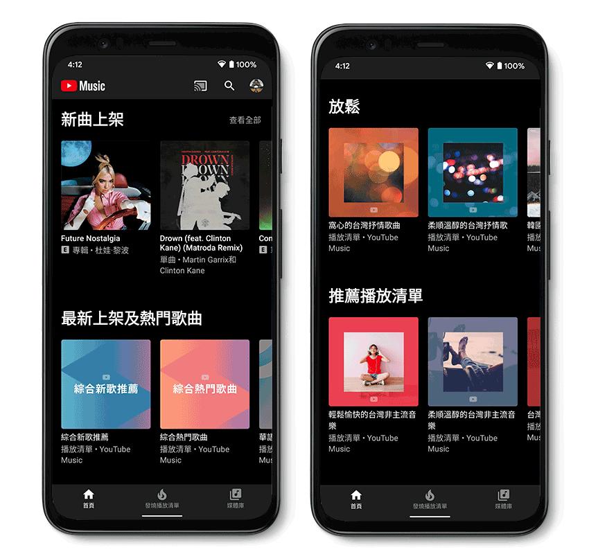 YouTube Music 提供用戶豐富的音樂饗宴.png