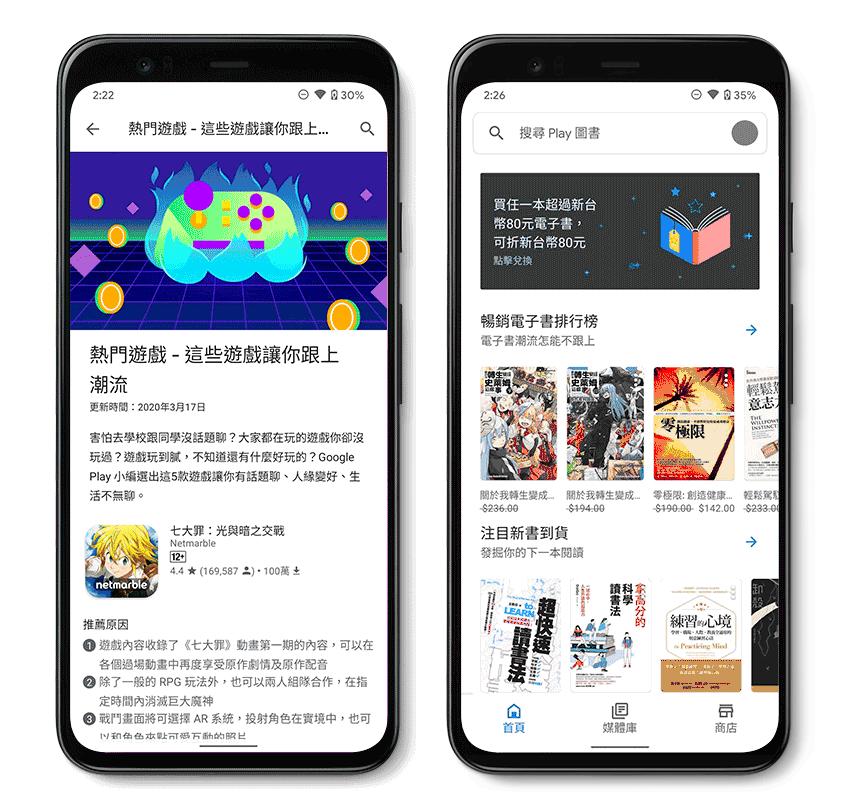 運用 Google Play 輕鬆下載多元娛樂與學習.png