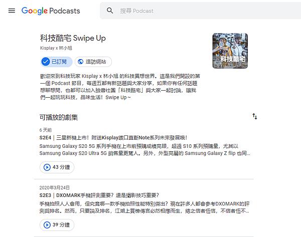Google Podcasts - 複製.png