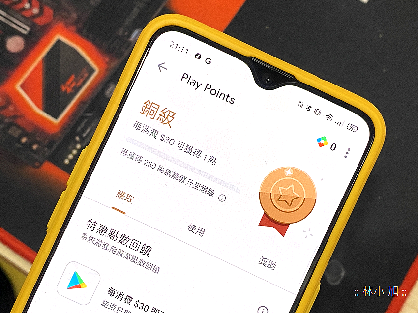 Google Play Points 獎勵計畫 (ifans 林小旭) (7).png