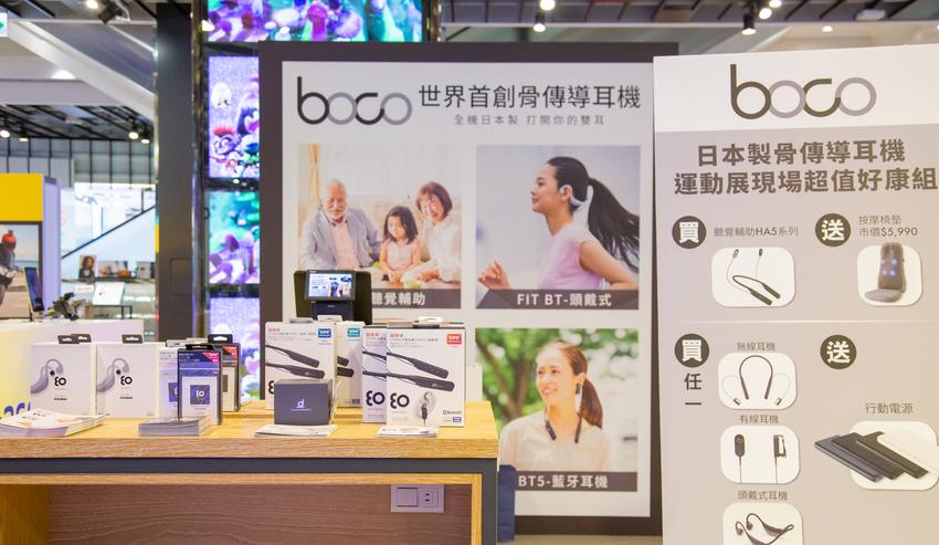 boco全系列商品.png