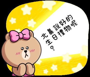 「熊大_兔兔 BROWN _ FRIENDS」訊息貼圖-04.png