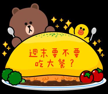 「熊大_兔兔 BROWN _ FRIENDS」訊息貼圖-08.png