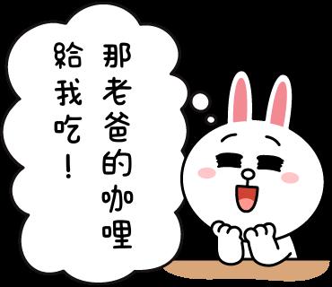 「熊大_兔兔 BROWN _ FRIENDS」訊息貼圖-07.png