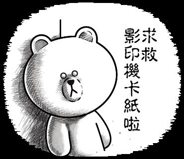 「熊大_兔兔 BROWN _ FRIENDS」訊息貼圖-14.png
