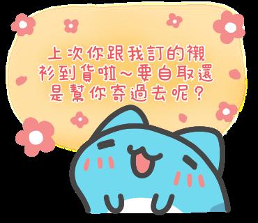 「貓貓蟲咖波」訊息貼圖-08.png