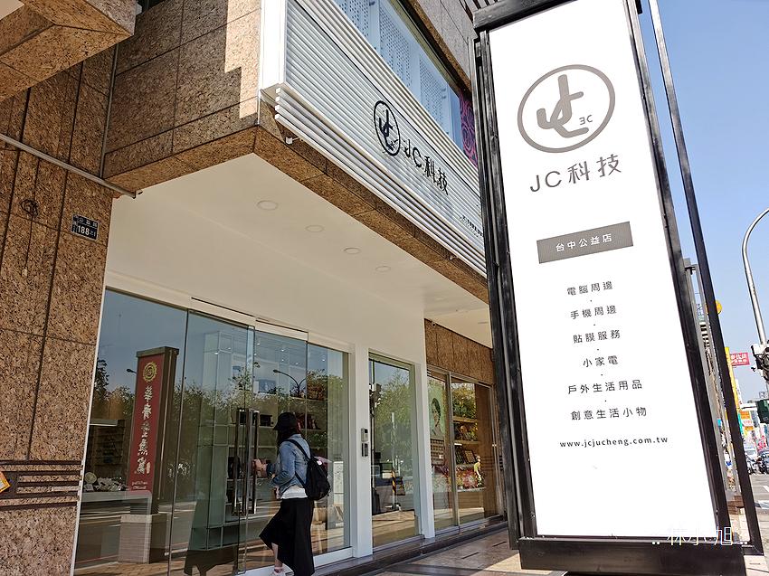 JC 科技新莊宏匯店與台中台灣大道與公益路門市 (76).png