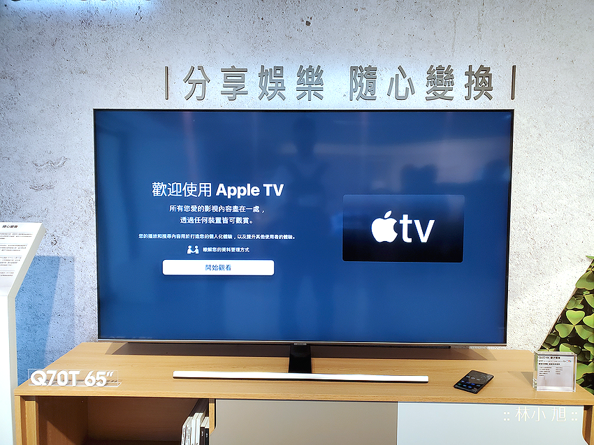 Samsung  三星 2020 QLED 電視體驗會 (4).png