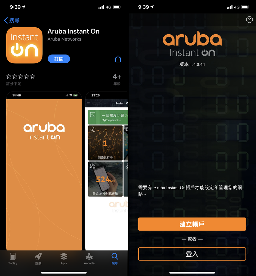 Aruba Instant On AP11D 無線路由器畫面 (ifans 林小旭) (11).png