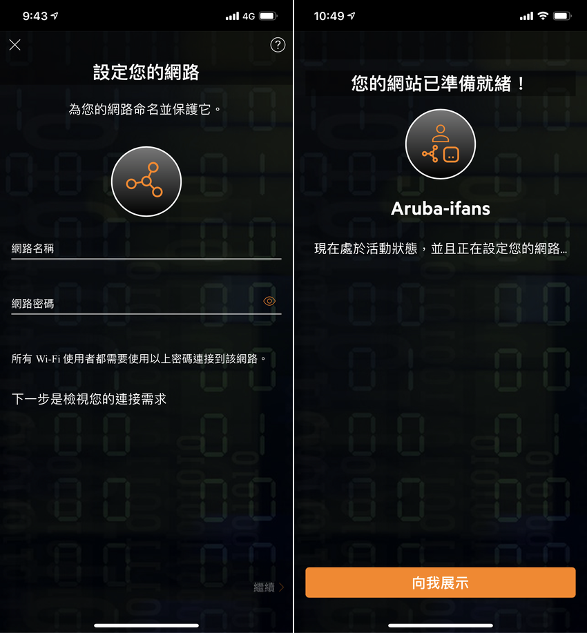 Aruba Instant On AP11D 無線路由器畫面 (ifans 林小旭) (16).png