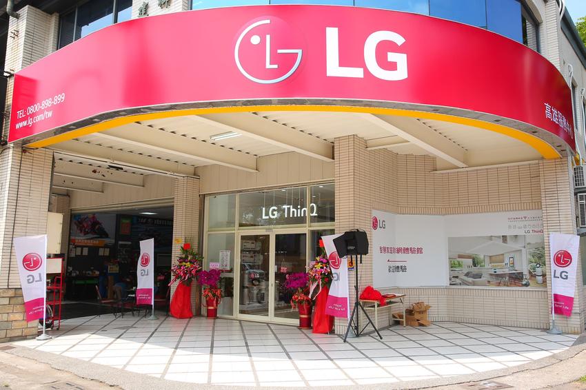 LG深耕台灣市場 創新體驗服務進駐高雄 (2).png