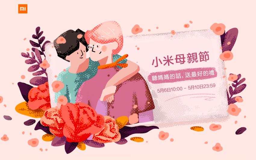 小米-母親節活動.png