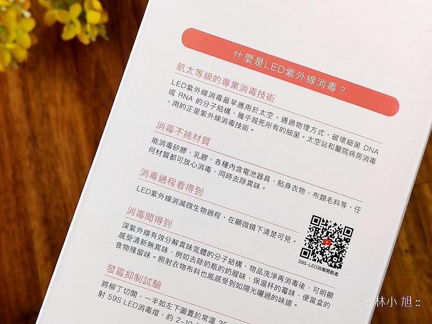59S LED 紫外線消毒袋升級版開箱 (ifans 林小旭) (23).png