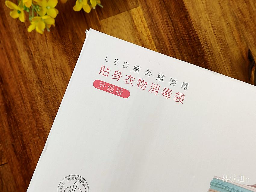 59S LED 紫外線消毒袋升級版開箱 (ifans 林小旭) (2).png