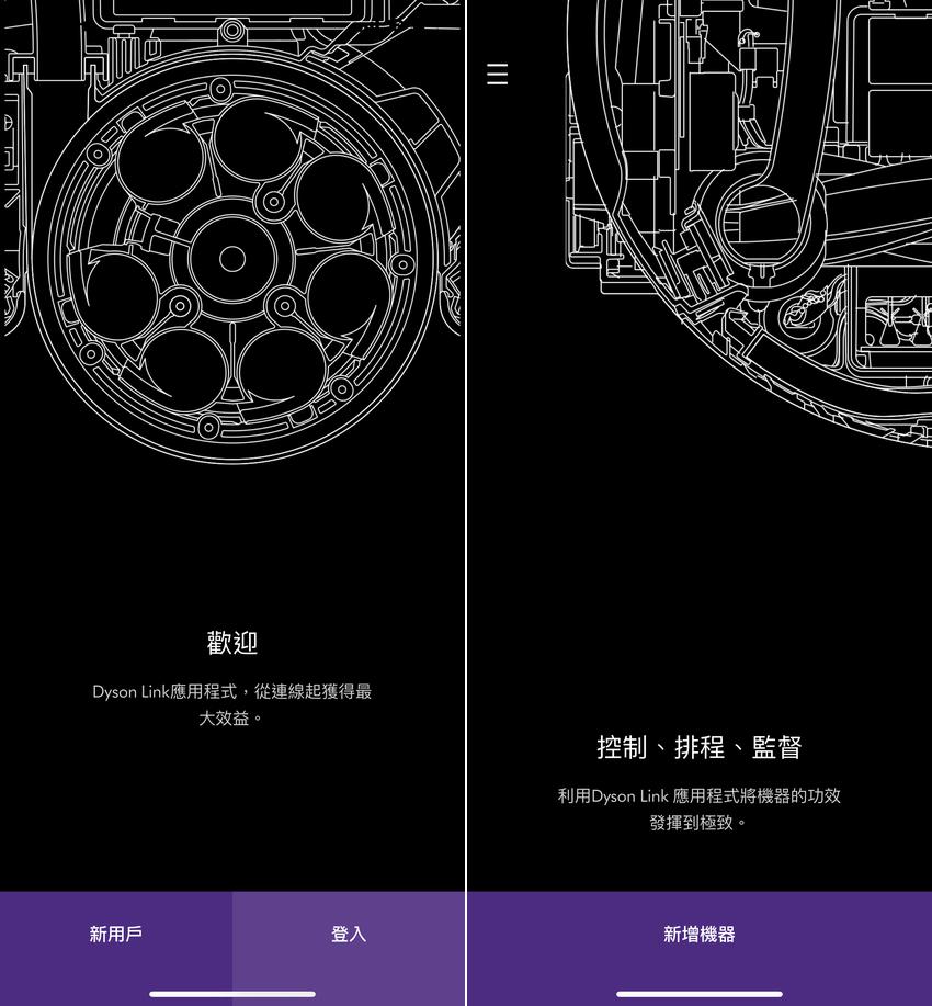 Dyson Pure Cryptomic TP06 涼風空氣清淨機 APP 畫面 (ifans 林小旭) (02).png