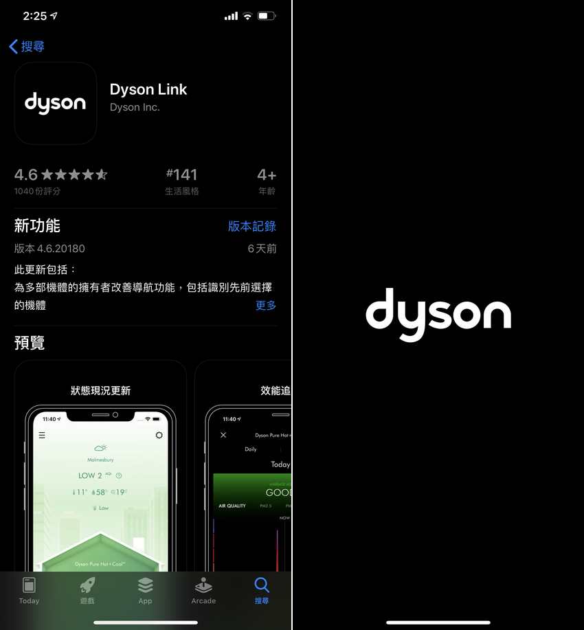 Dyson Pure Cryptomic TP06 涼風空氣清淨機 APP 畫面 (ifans 林小旭) (01).png