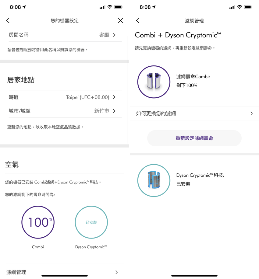 Dyson Pure Cryptomic TP06 涼風空氣清淨機 APP 畫面 (ifans 林小旭) (13).png