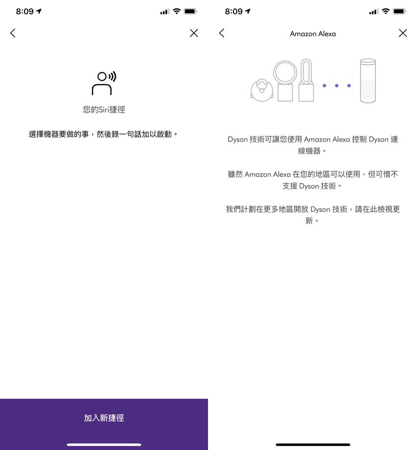 Dyson Pure Cryptomic TP06 涼風空氣清淨機 APP 畫面 (ifans 林小旭) (14).png