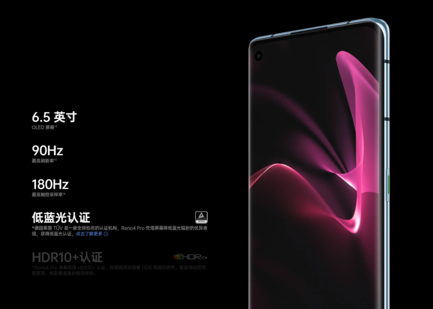 OPPO Reno4 系列 (18).png