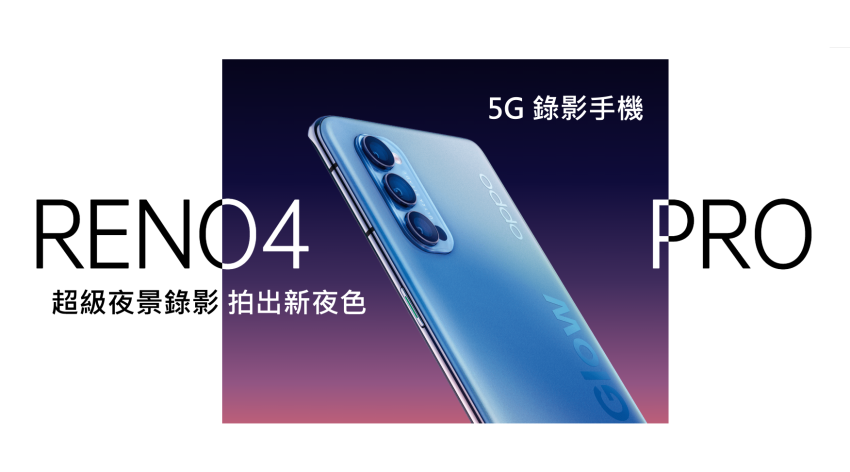 OPPO Reno4 系列 (20).png