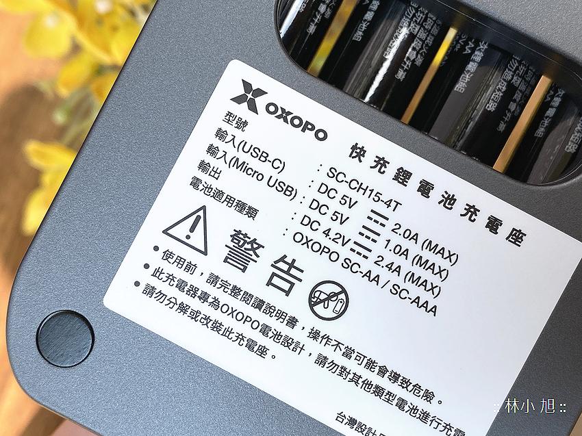 艾德 OXOPO XS系列快速充電電池開箱 (ifans 林小旭) (21).png