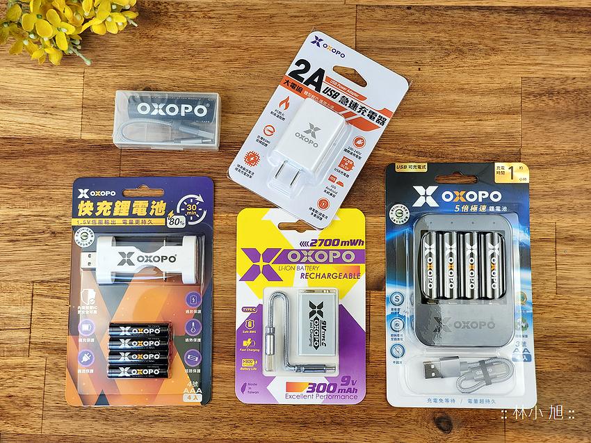 艾德 OXOPO XS系列快速充電電池開箱 (ifans 林小旭) (1).png