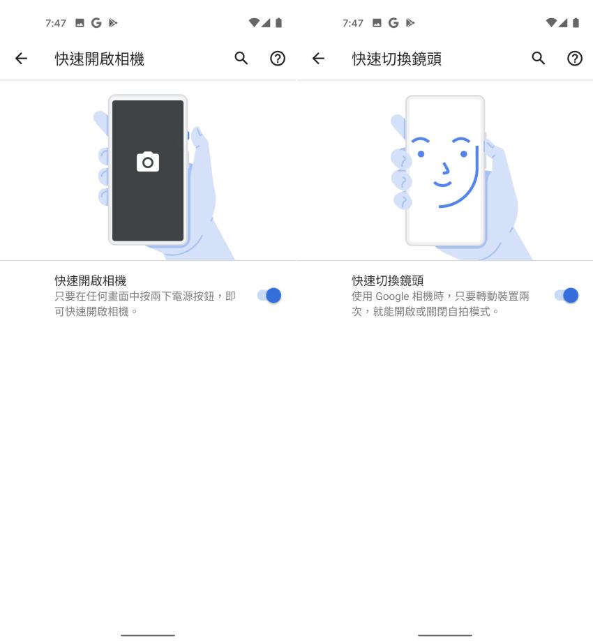Google Pixel 4a 畫面 (ifans 林小旭) (08).png