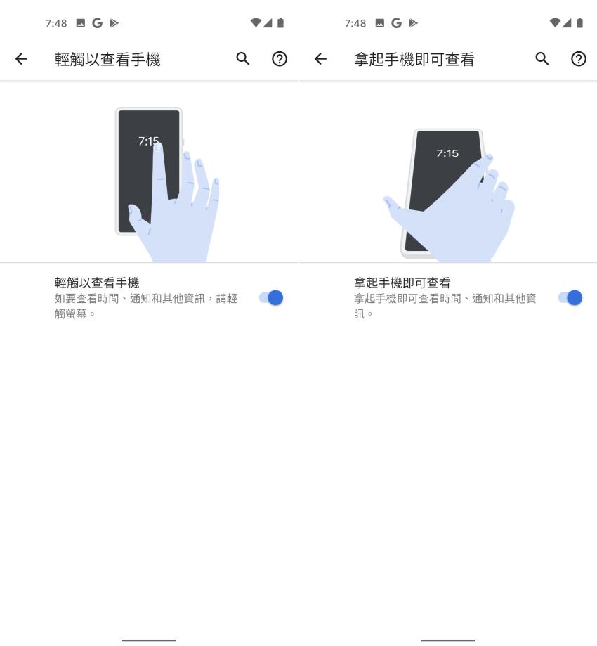 Google Pixel 4a 畫面 (ifans 林小旭) (09).png