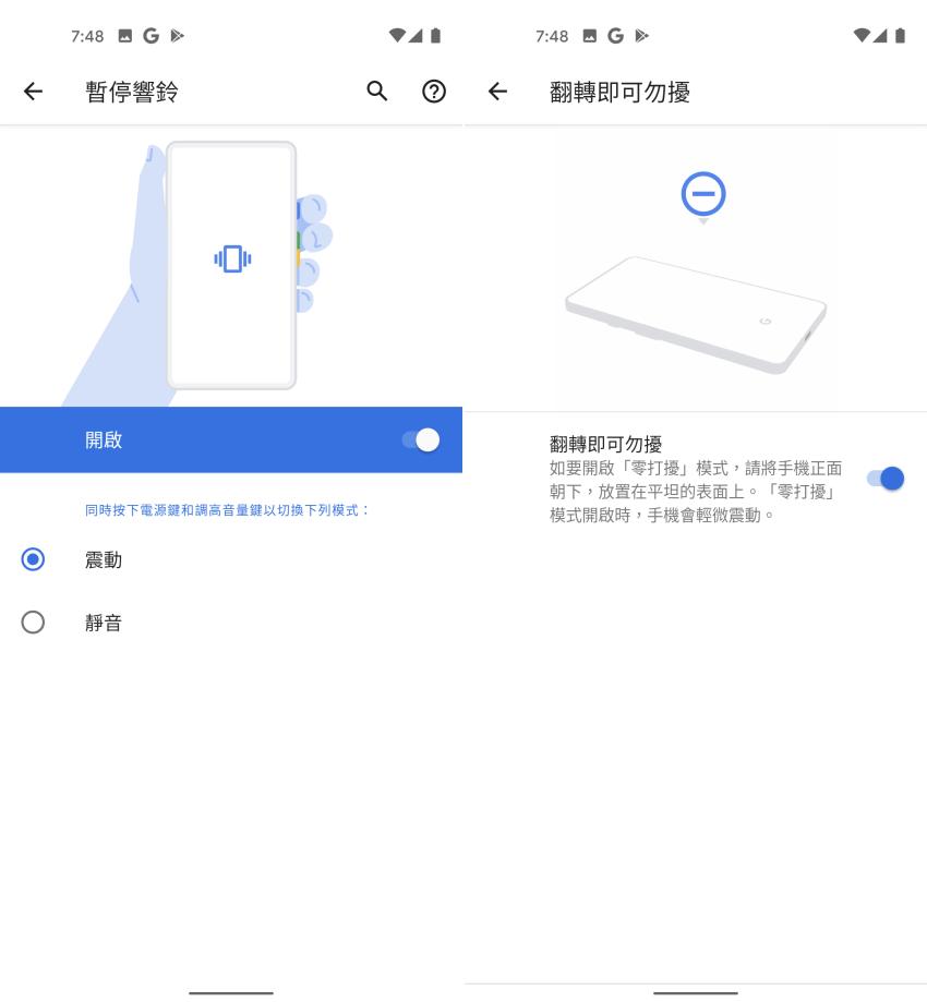 Google Pixel 4a 畫面 (ifans 林小旭) (10).png