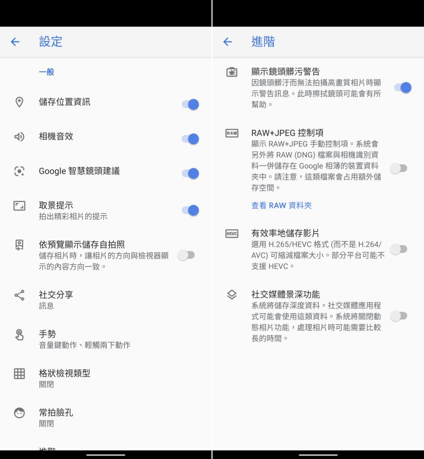 Google Pixel 4a 畫面 (ifans 林小旭) (06).png