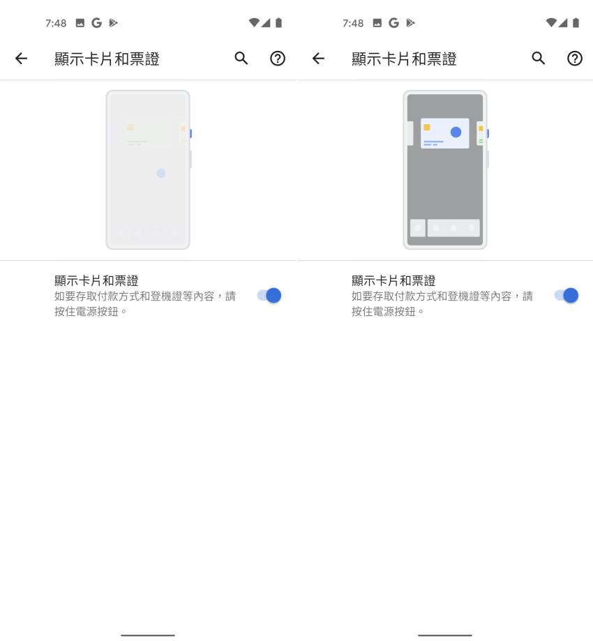 Google Pixel 4a 畫面 (ifans 林小旭) (11).png