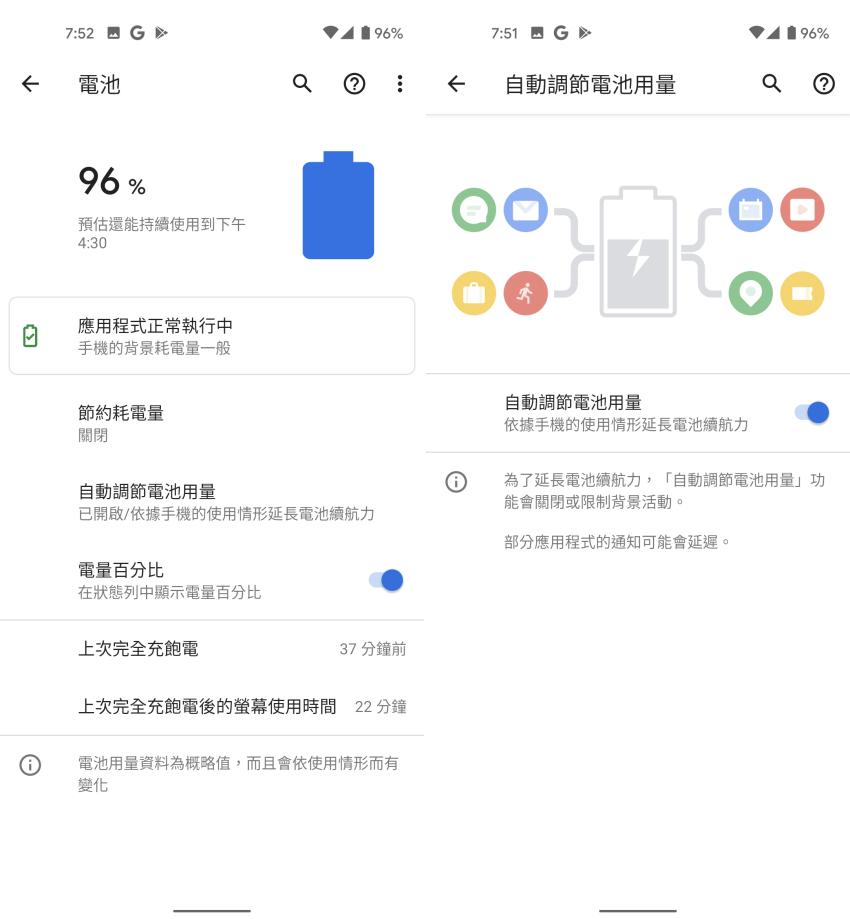 Google Pixel 4a 畫面 (ifans 林小旭) (13).png