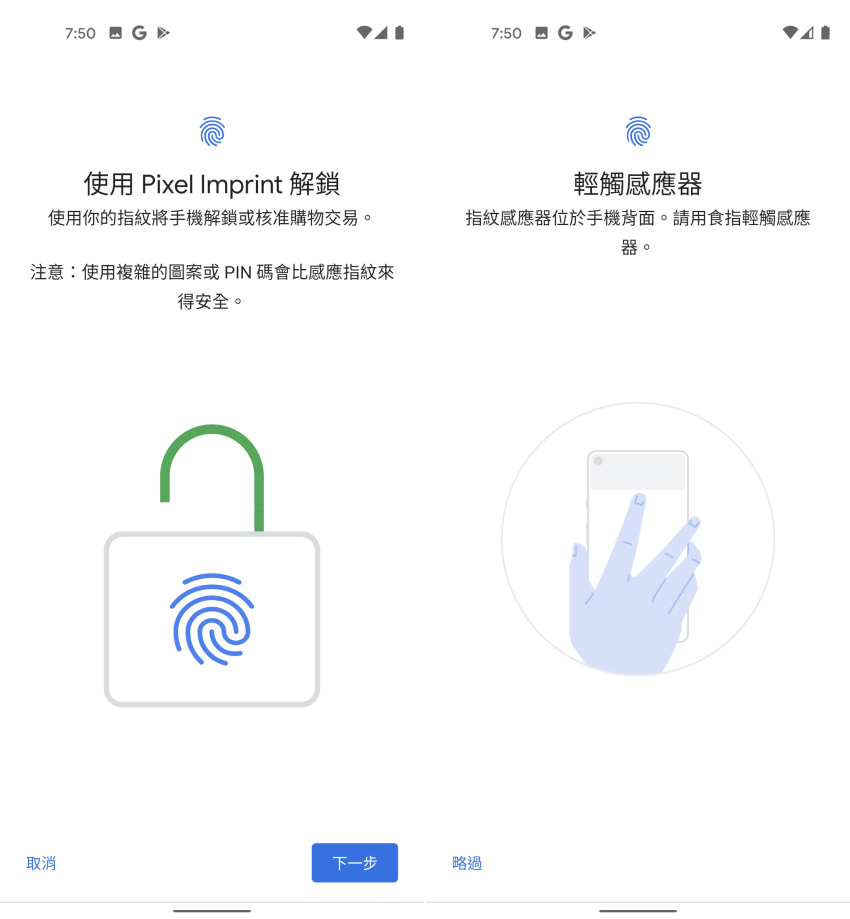 Google Pixel 4a 畫面 (ifans 林小旭) (12).png