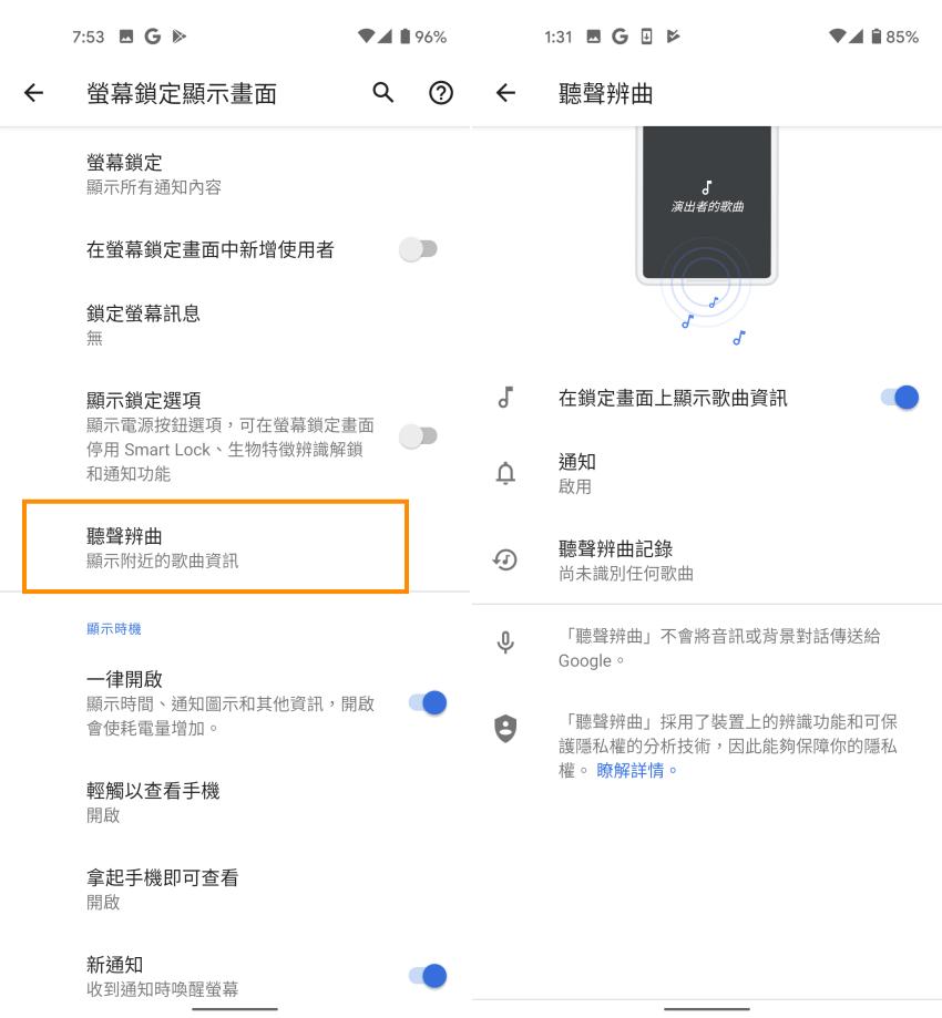 Google Pixel 4a 畫面 (ifans 林小旭) (15).png