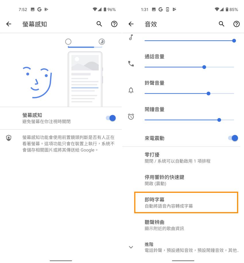 Google Pixel 4a 畫面 (ifans 林小旭) (16).png