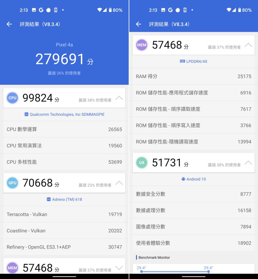Google Pixel 4a 畫面 (ifans 林小旭) (18).png