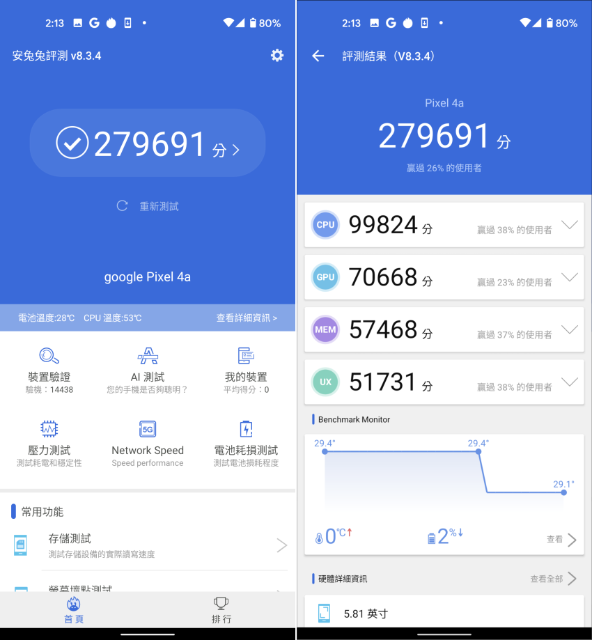 Google Pixel 4a 畫面 (ifans 林小旭) (17).png