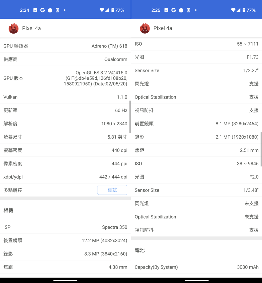 Google Pixel 4a 畫面 (ifans 林小旭) (20).png