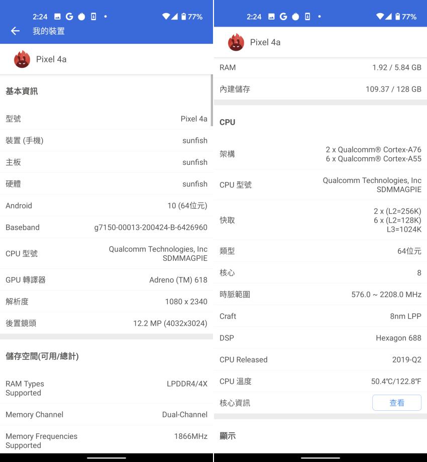 Google Pixel 4a 畫面 (ifans 林小旭) (19).png