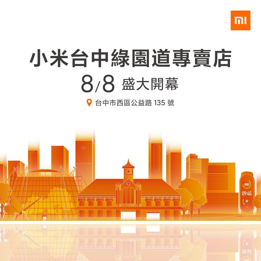 小米台灣首間街邊店「小米台中綠園道專賣店」,將於8月8日熱鬧開幕!.png